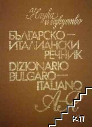 Българско-италиански речник / Dizionario Bulgaro-Italiano