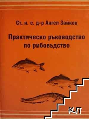 Практическо ръководство по рибовъдство