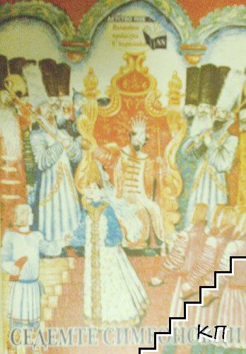 Седемте Симеоновци