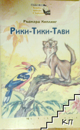 Рики-Тики-Тави
