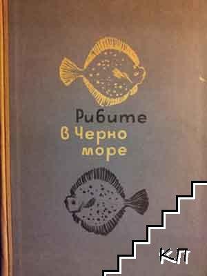 Рибите в Черно море