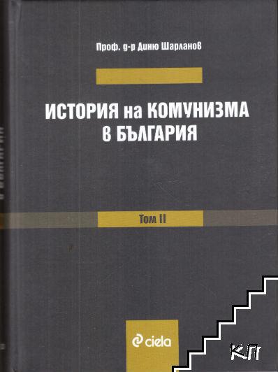 История на комунизма в България. Том 2: Съпротивата. Възникване, форми и обхват