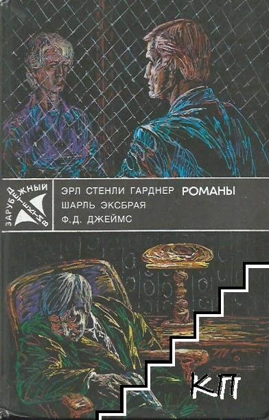 Зарубежный детектив: Романы