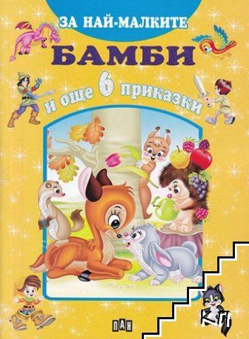 Бамби и още 6 приказки