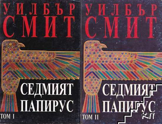 Седмият папирус. Том 1-2