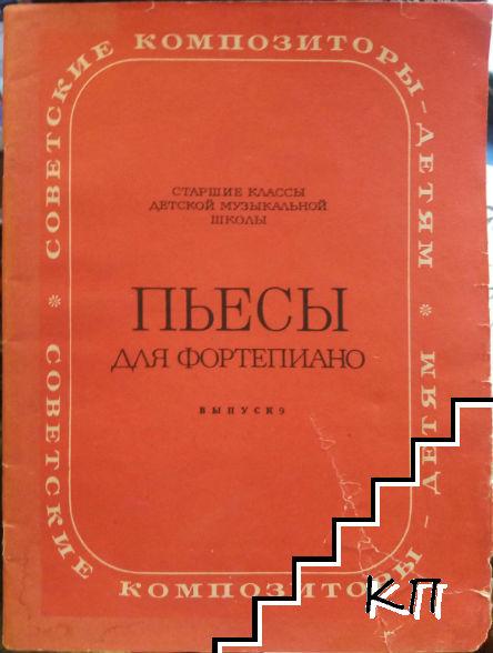 Пьесы для фортепиано. Вып. 9
