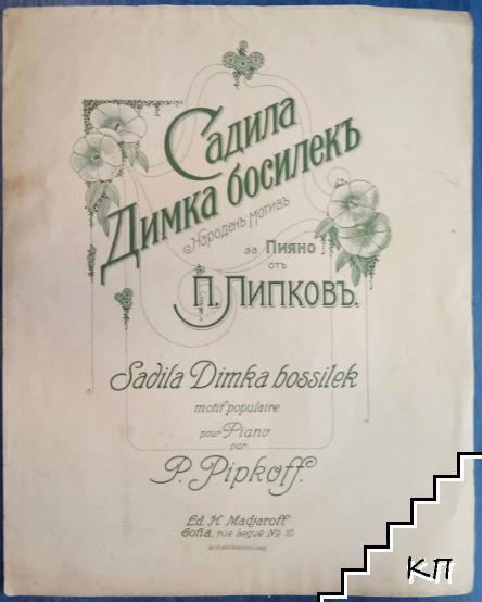 Садила Димка босилекъ: Народенъ мотивъ за пияно / Sadila Dimka bossilek: Motif populaire pour Piano
