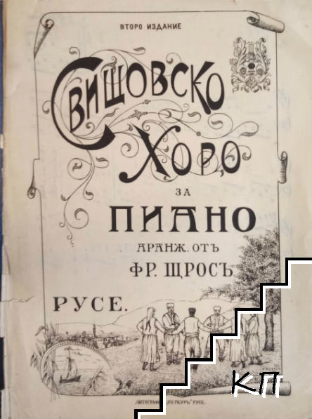 Свищовско хоро за пиано