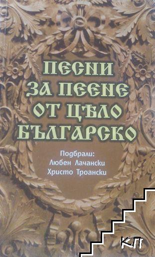 Песни за пеене от цяло българско