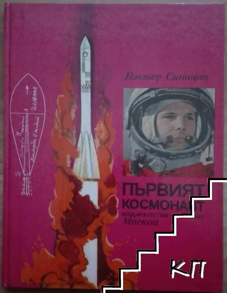 Първият космонавт