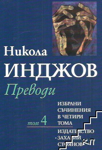 Избрани съчинения в четири тома. Том 4