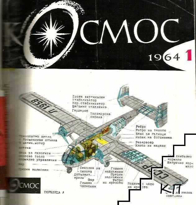 Космос. Бр. 1-10 / 1966