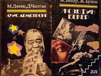 Луис Армстрoнг / Лейди пее блус / Жозефин Бекер