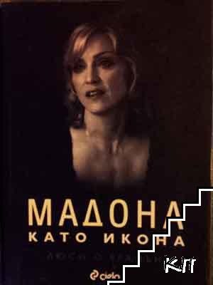 Мадона като икона / Мадона / Мадона отблизо