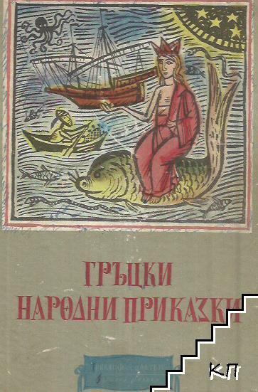Гръцки народни приказки