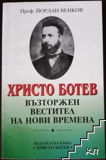 Христо Ботев - възторжен вестител на нови времена