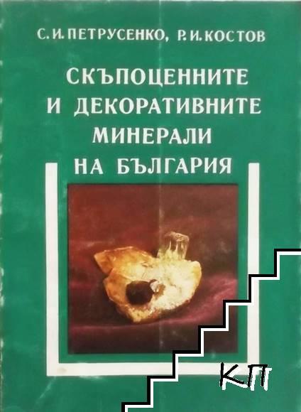 Скъпоценните и декоративните минерали на България