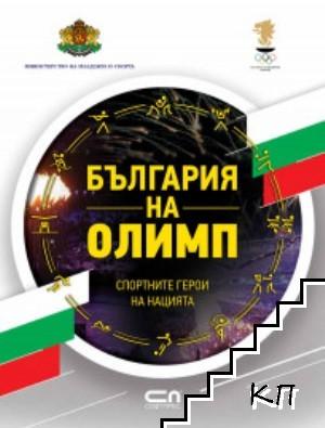 България на Олимп