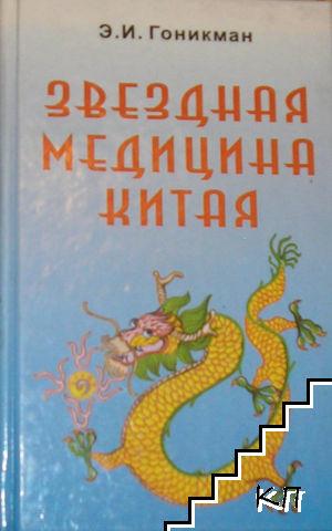Звездная медицина Китая. Книга 1: Желтая дорога - Huang To