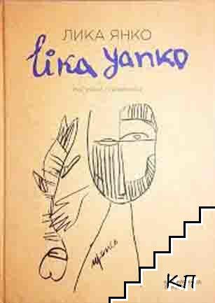 Лика Янко