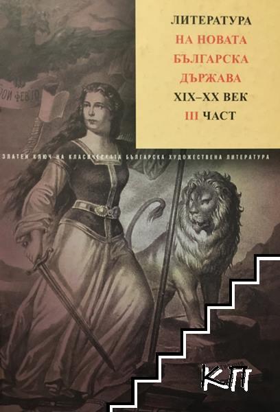 Литература на новата българска държава XIX-XX век. Част 3. Том 6