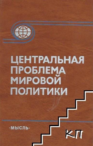 Центральная проблема мировой политики