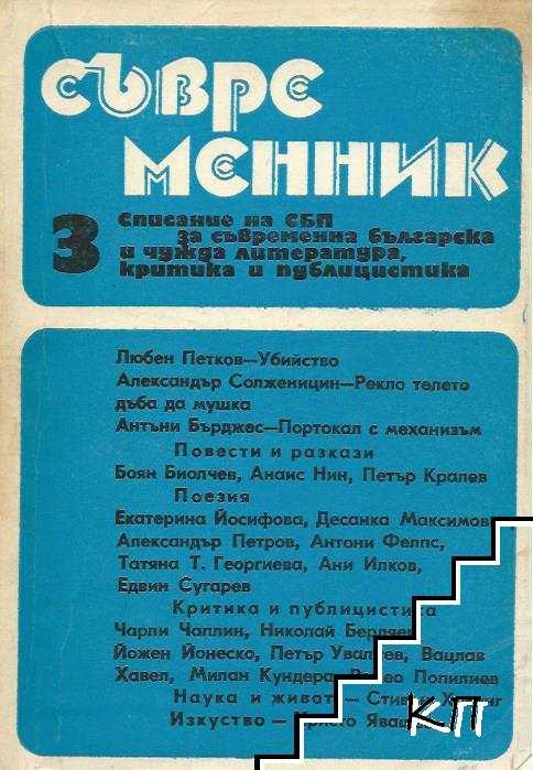 Съвременник. Бр. 3 / 1990
