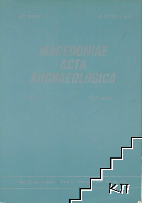 Macedoniae acta archaelogica. Бр. 11 / 1989