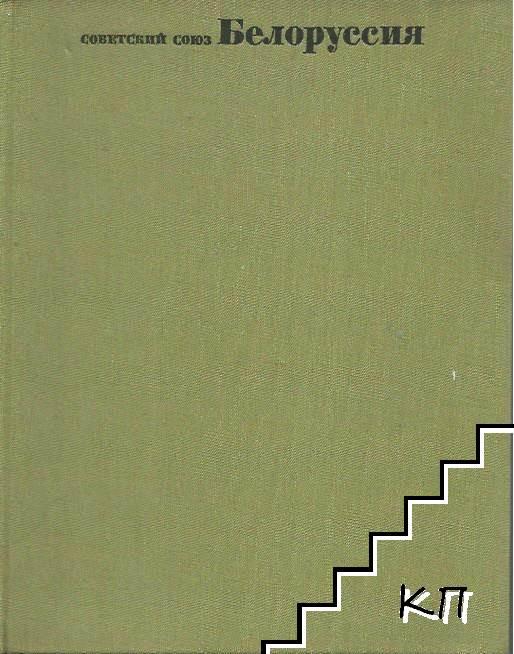 Географическое описание в двадцать два тома. Советский союз. Белоруссия