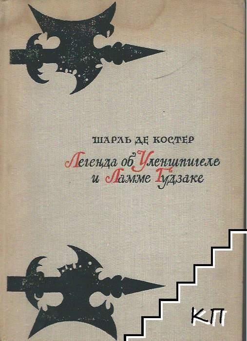 Легенда об Уленшпигеле и Ламме Гудзаки