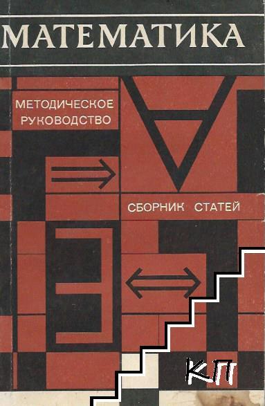 Математика. Методическое руководство