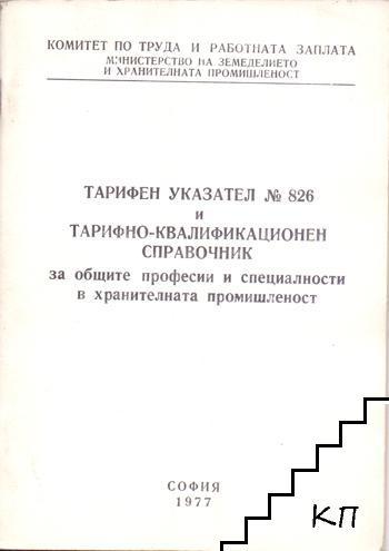 Тарифен указател № 826 и тарифно-квалификационен справочник за общите професии и специалности в хранителната промишленост