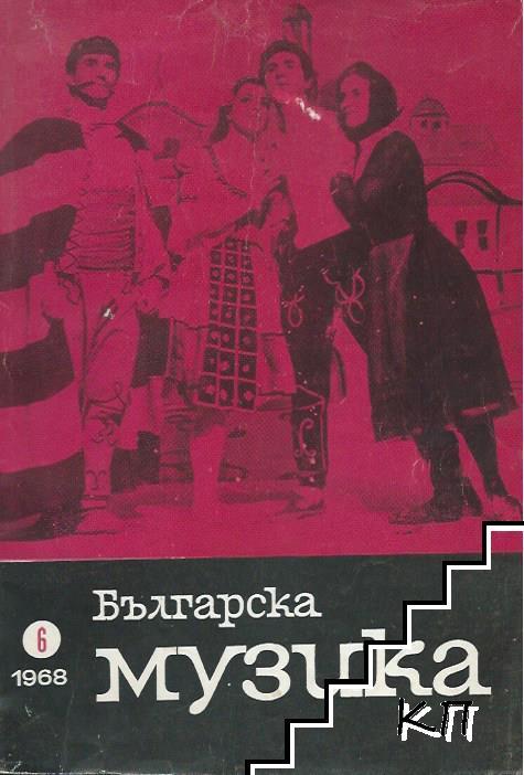 Българска музика. Бр. 6 / 1968