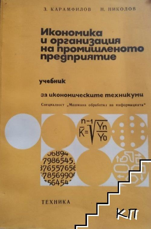 Икономика и организация на промишленото предприятие