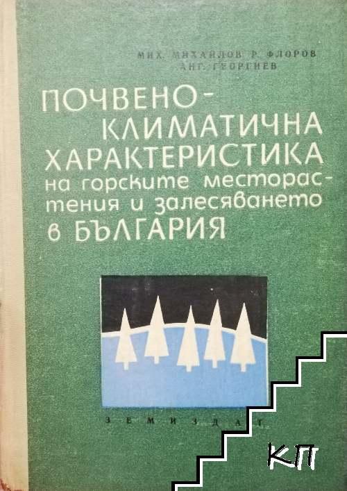 Почвено-климатична характеристика на горските месторастения и залесяването в България