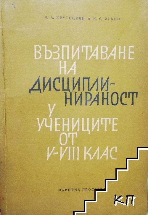 Възпитаване на дисциплинираност у учениците от 5.-8. клас