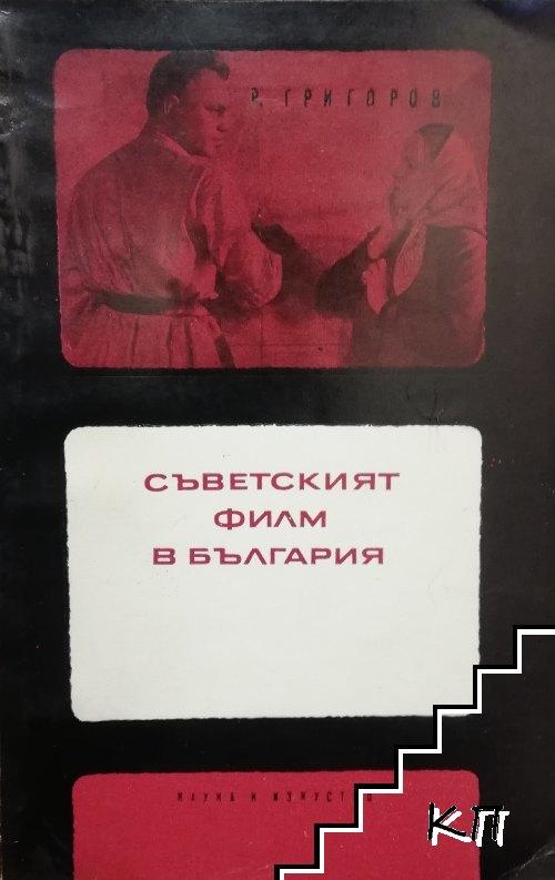 Съветският филм в България