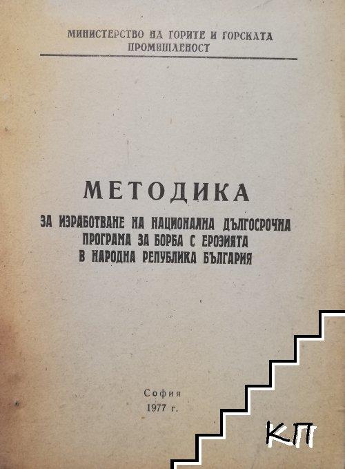 Методика за изработване на национална дългосрочна програма за борба с ерозията в Народна република България