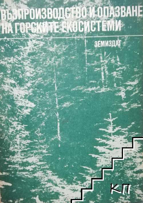 Възпроизводство и опазване на горските екосистеми
