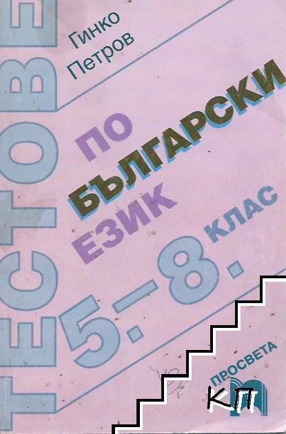 Тестове по български език за 5.- 8. клас