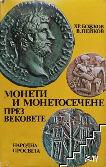 Монети и монетосечене през вековете