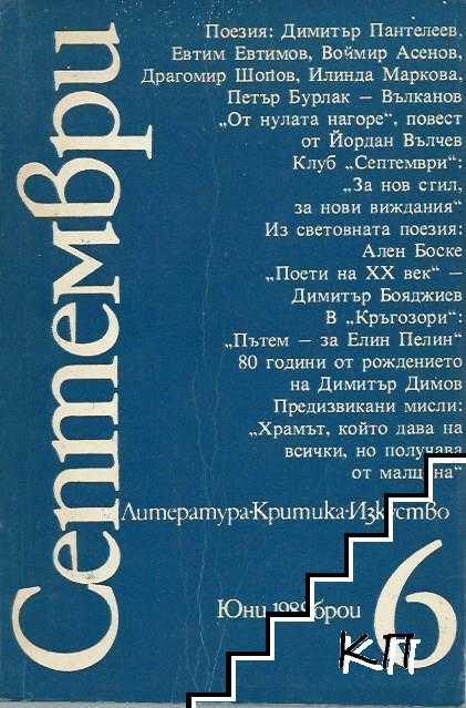 Септември. Бр. 6 / 1989