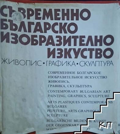 Съвременно българско изобразително изкуство