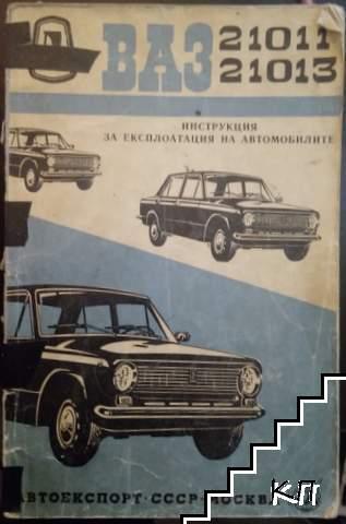 Автомобили ВАЗ: 21011, 21013