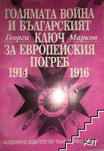 Голямата война и българският ключ за европейския погреб 1914-1916