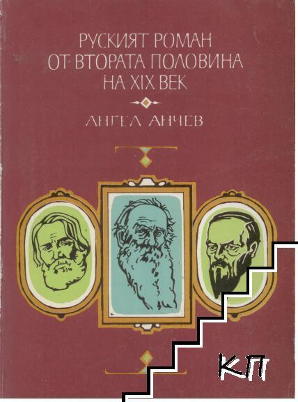 Руският роман от втората половина на ХІХ век