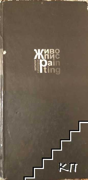 Софийска градска художествена галерия. Каталог живопис