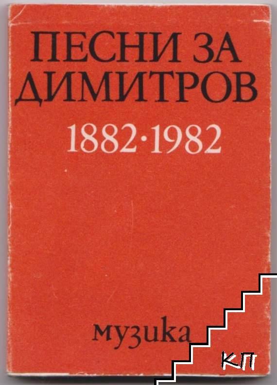 Песни за Димитров 1882-1982