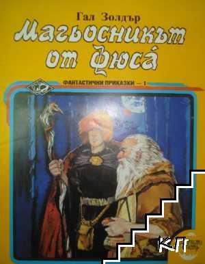 Магьосникът от Фюса