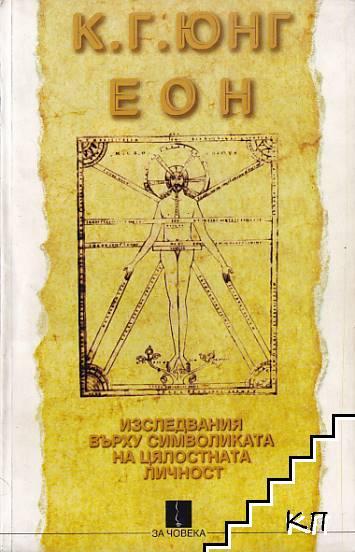 ЕОН. Изследвания върху символиката на цялостната личност